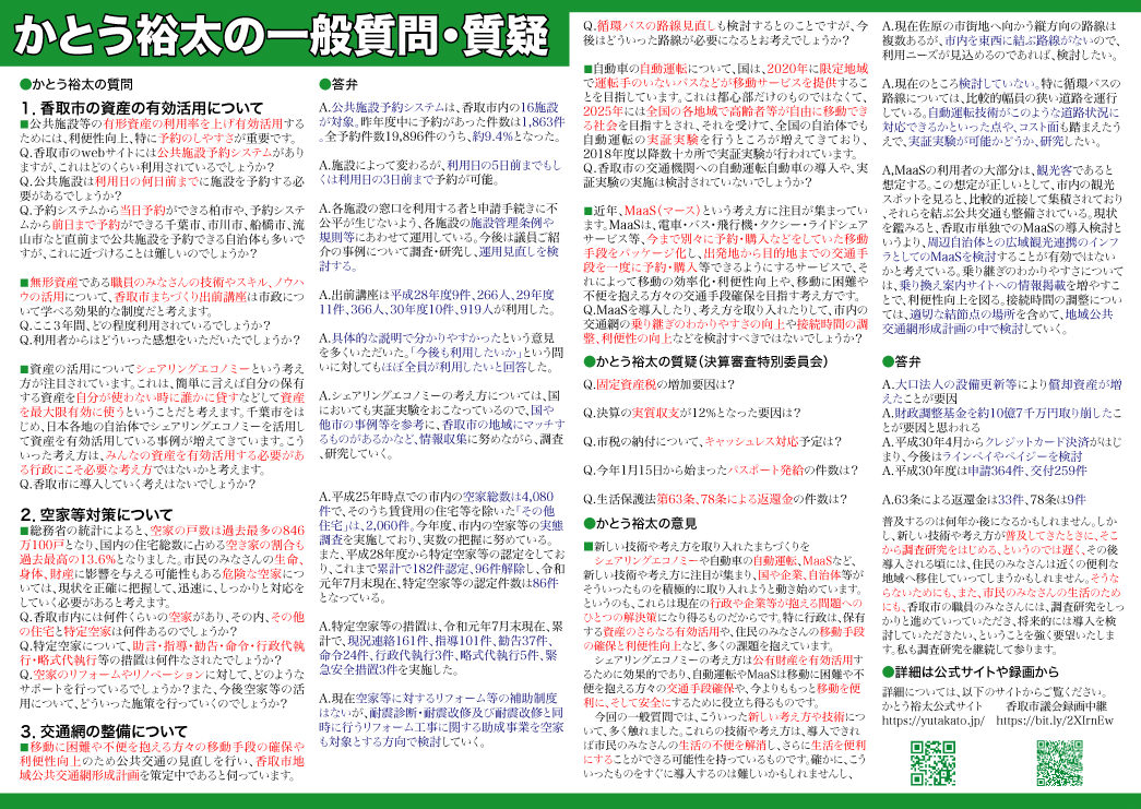 かとう裕太新聞第8号令和元年9月香取市議会定例会報告裏