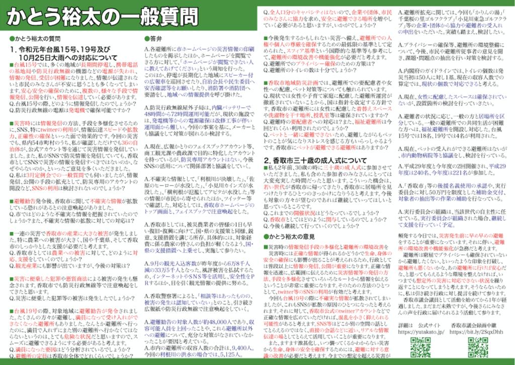 かとう裕太新聞第9号令和元年12月香取市議会定例会報告号-2