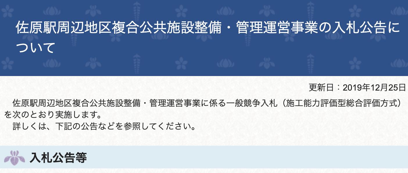 佐原駅周辺複合公共施設整備事業一般競争入札公告