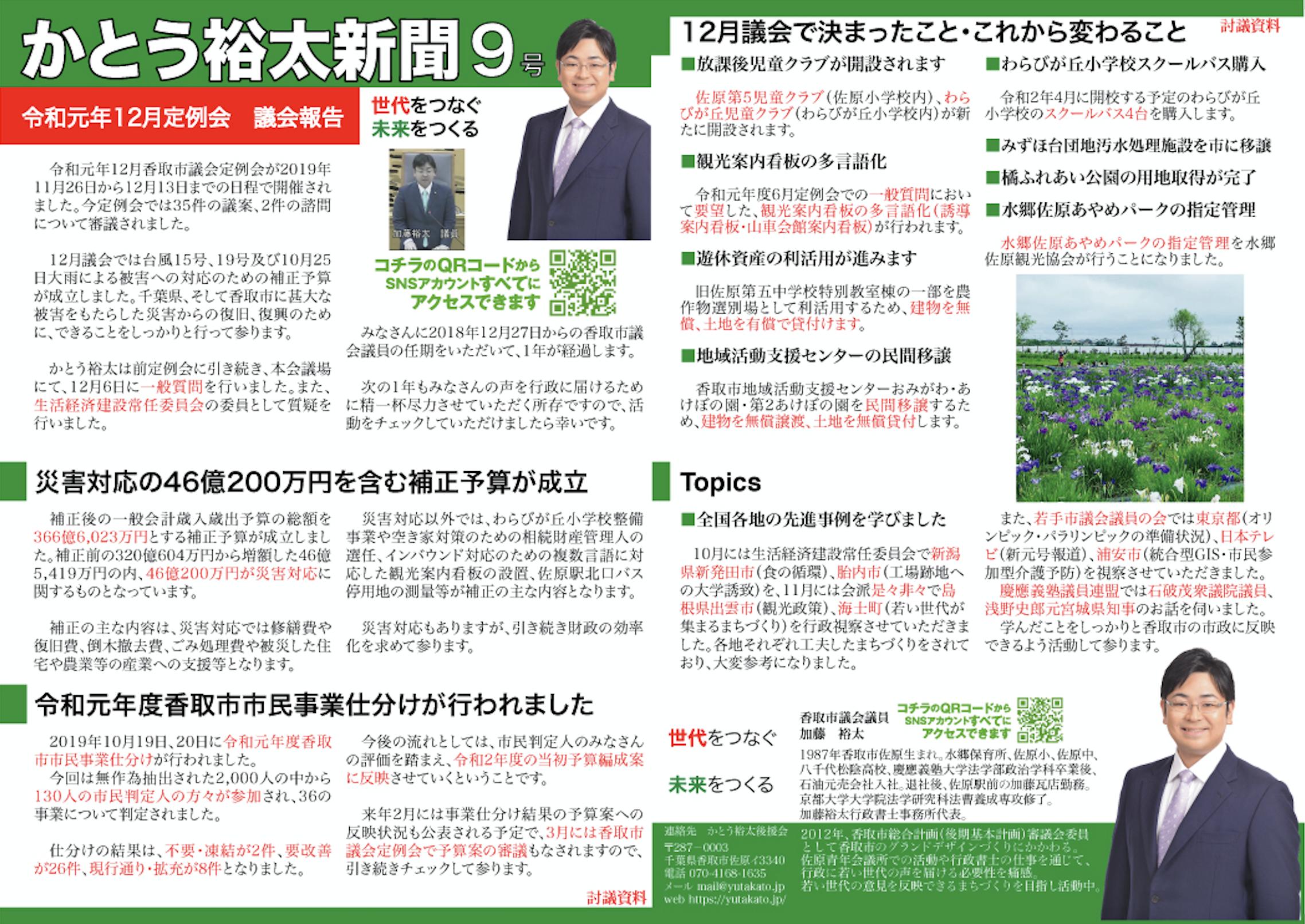 かとう裕太新聞第9号令和元年12月香取市議会定例会報告号-1