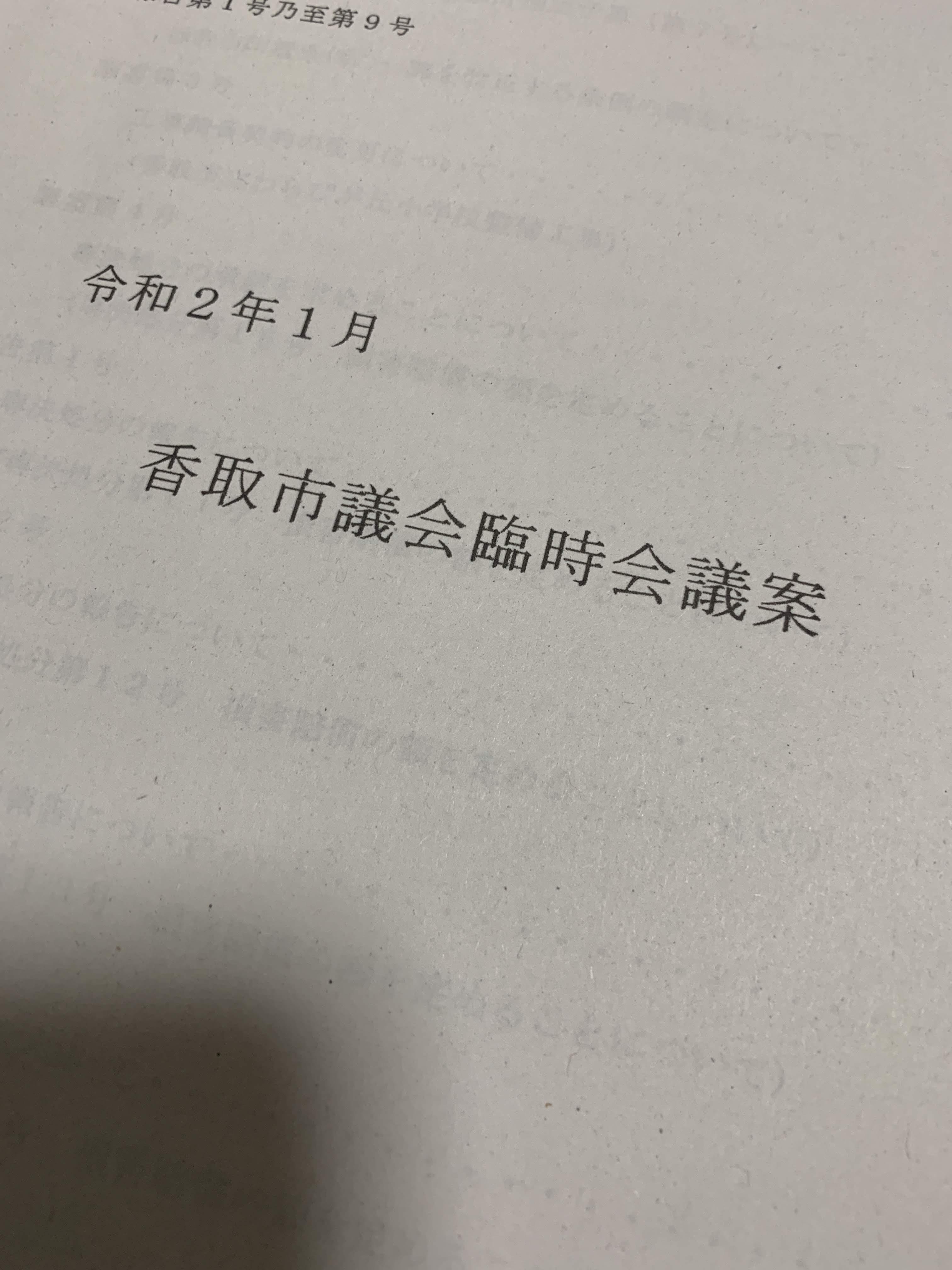 2020年01月24日 令和2年1月香取市議会臨時会