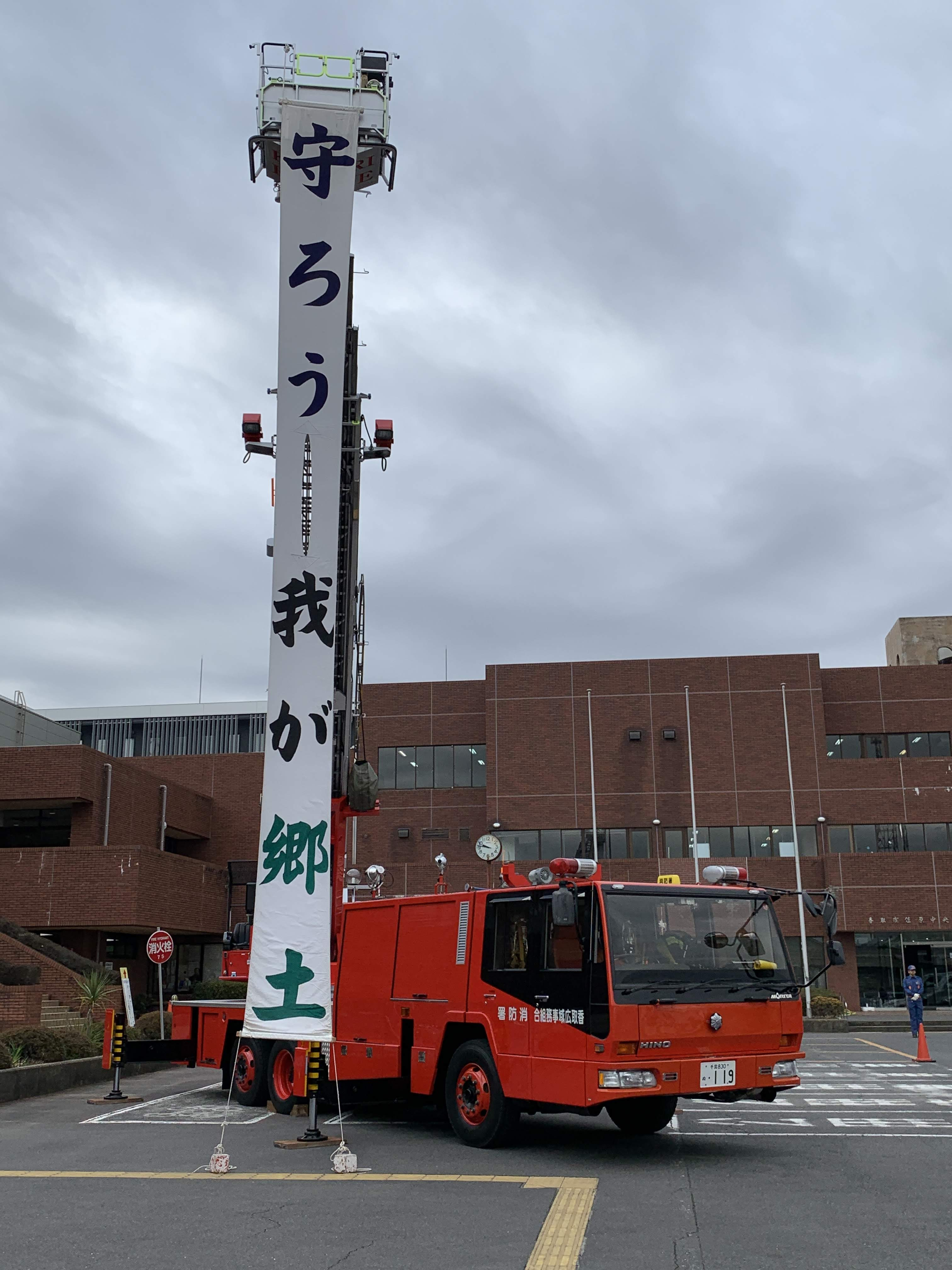 20200111香取市消防団消防出初式