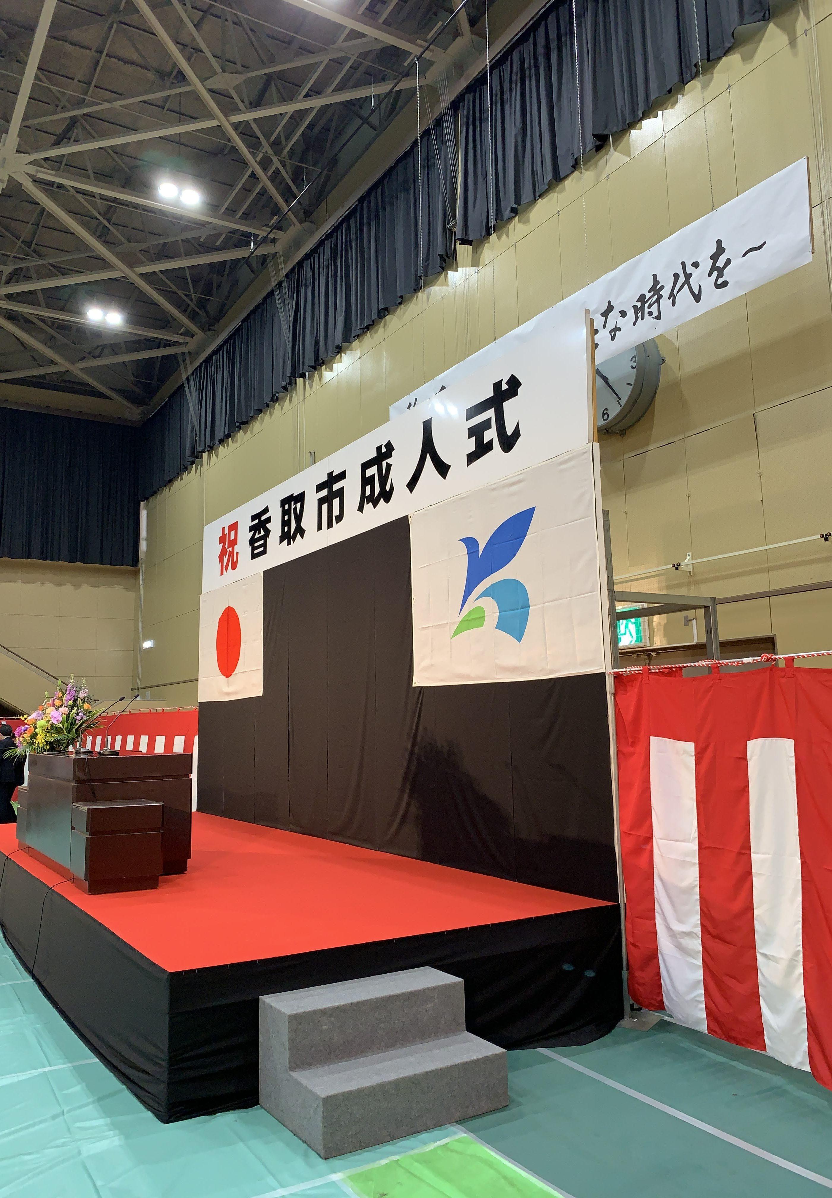 20200112香取市成人式