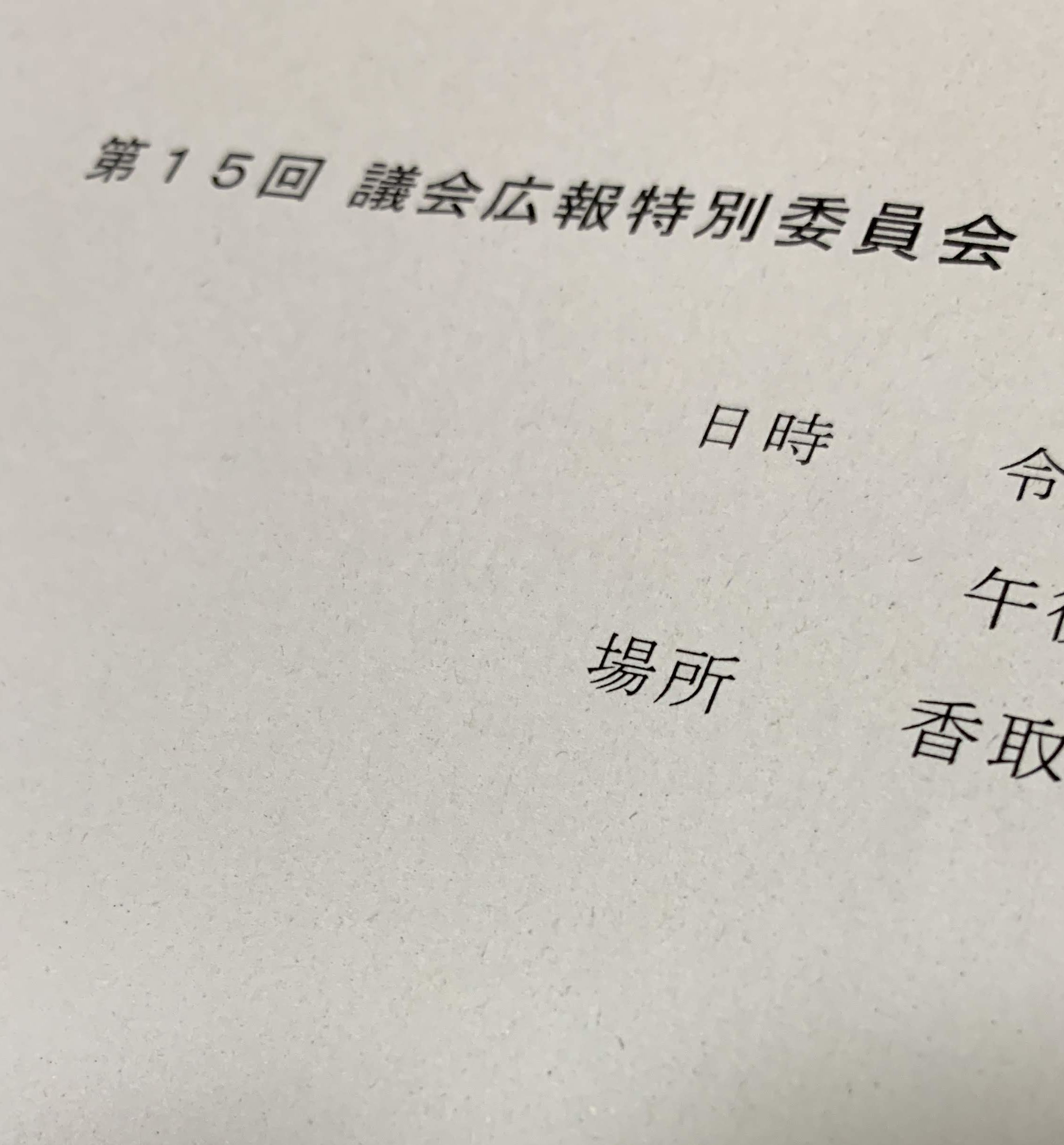 第15回議会広報特別委員会
