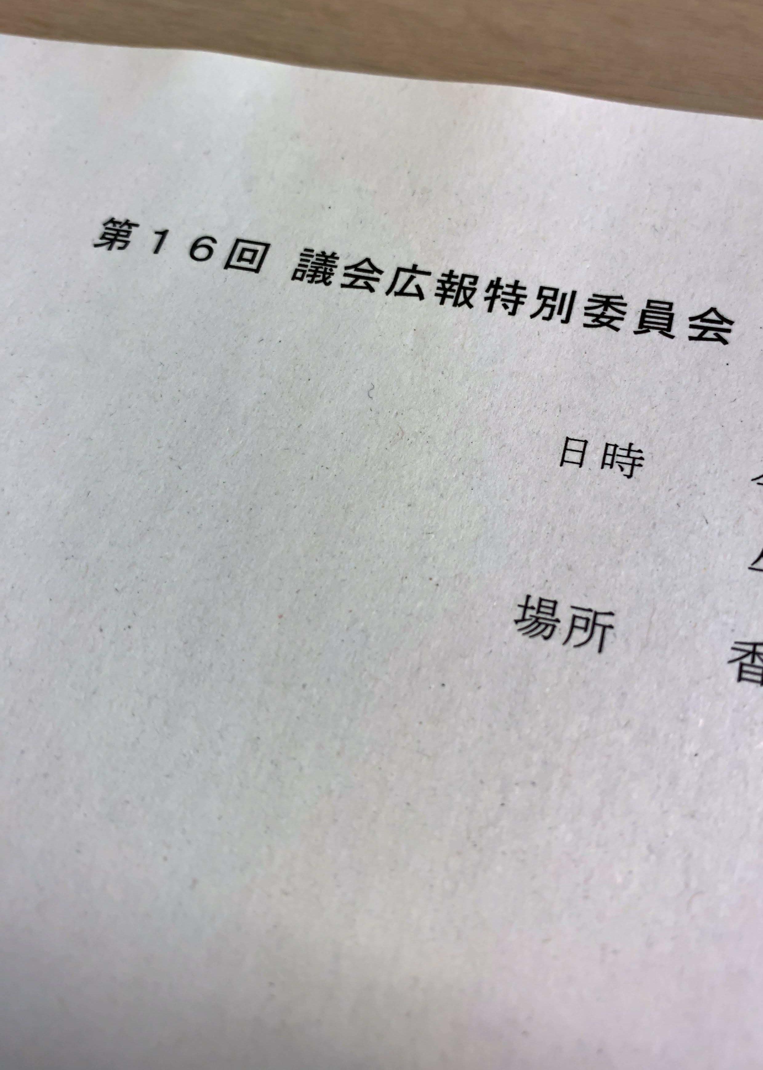 第16回議会広報特別委員会