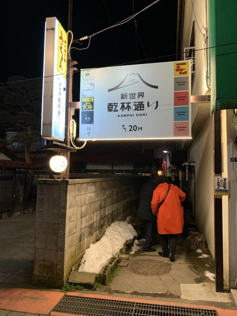 20200212関東若手市議会議員の会山梨研修3