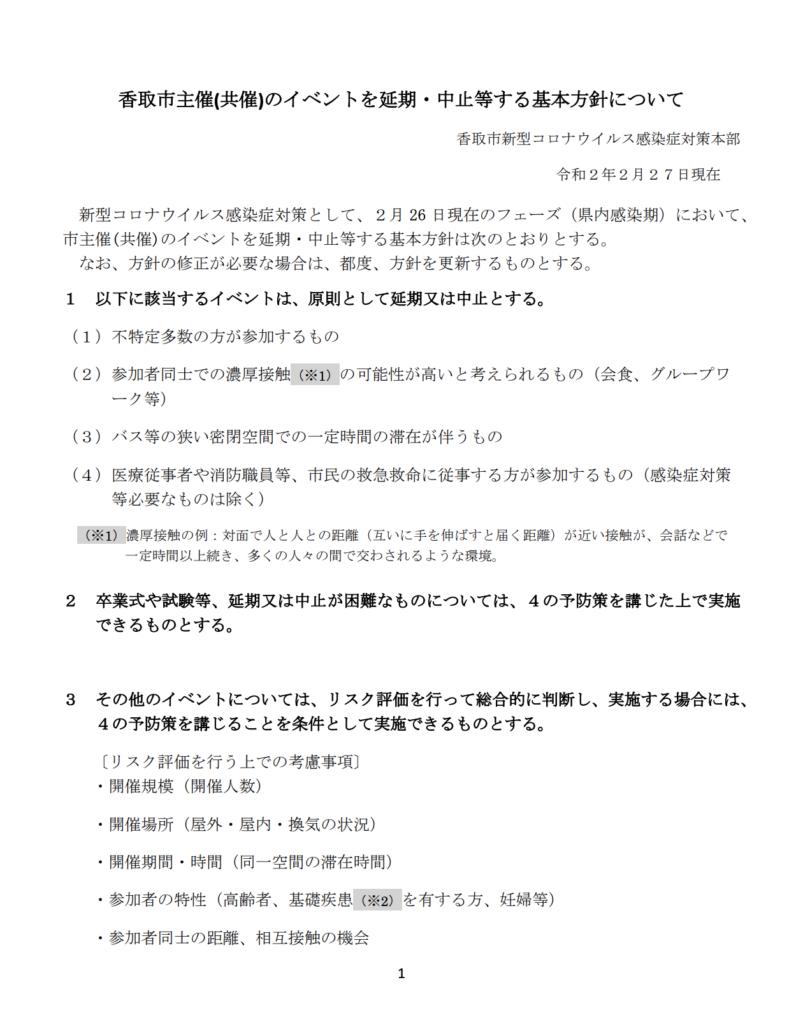 香取市主催(共催)のイベントを延期・中止等する基本方針について2