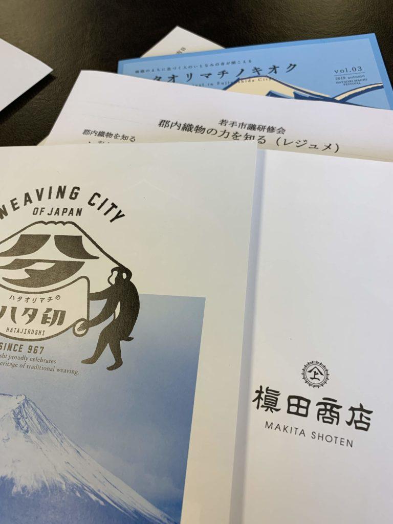 20200212関東若手市議会議員の会山梨研修2