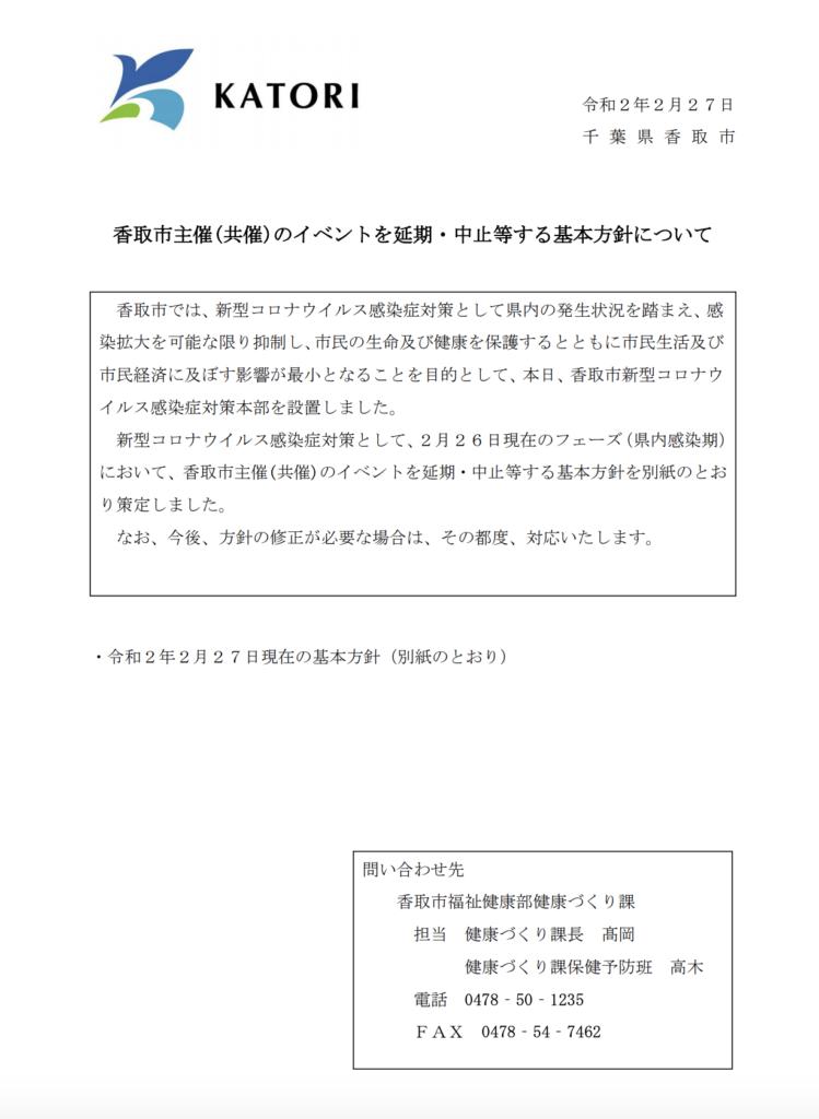 香取市主催(共催)のイベントを延期・中止等する基本方針について