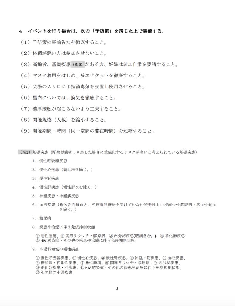 香取市主催(共催)のイベントを延期・中止等する基本方針について3