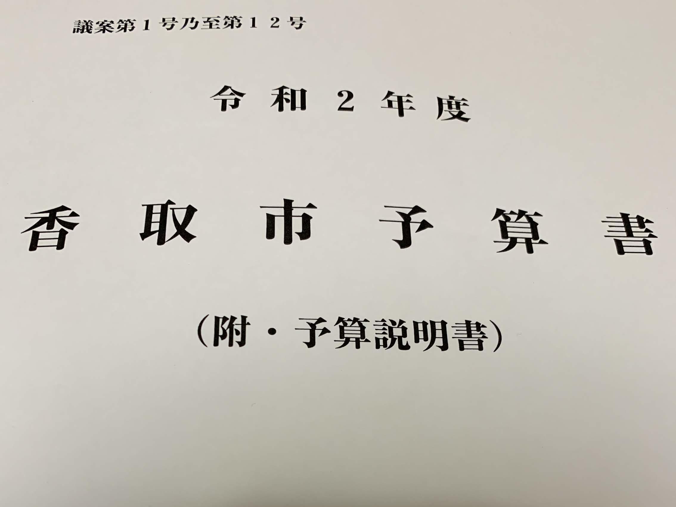 令和2年3月香取市議会定例会予算案