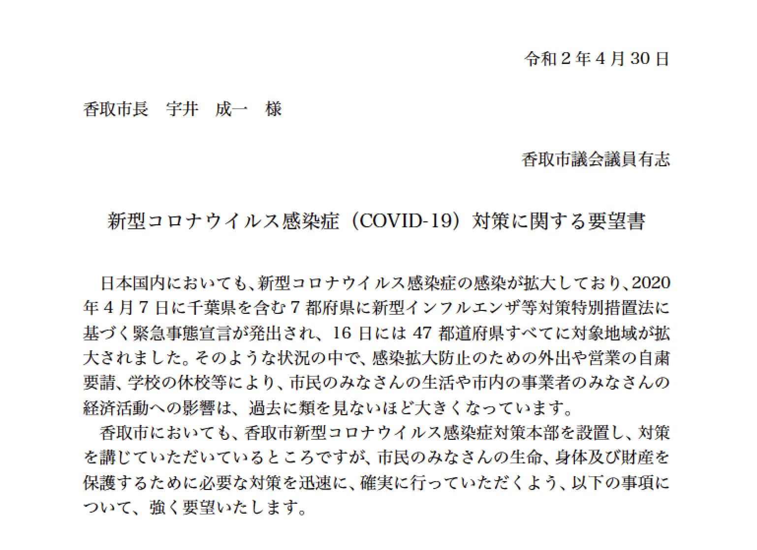 新型コロナウイルス感染症(COVID-19)対策に関する要望書
