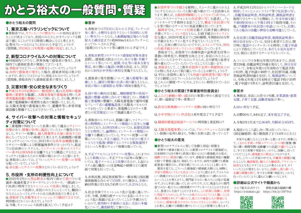 かとう裕太新聞第10号令和2年3月香取市議会定例会報告号2