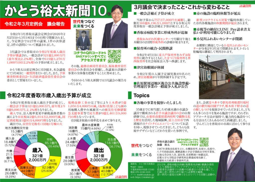 かとう裕太新聞第10号令和2年3月香取市議会定例会報告号