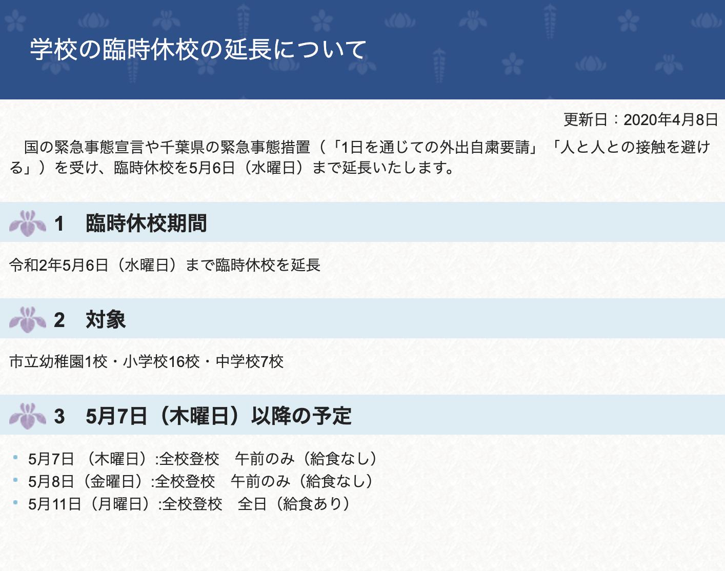 20200408香取市臨時休校延長