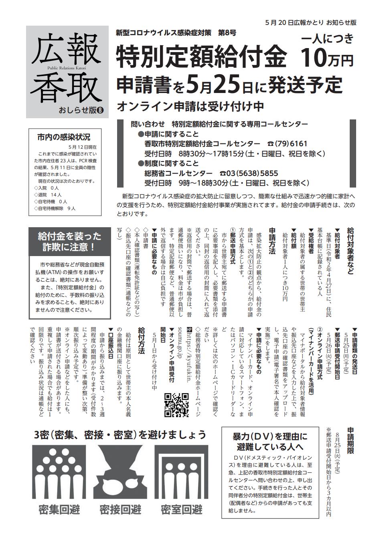 広報香取新型コロナウイルス感染症対策第8号