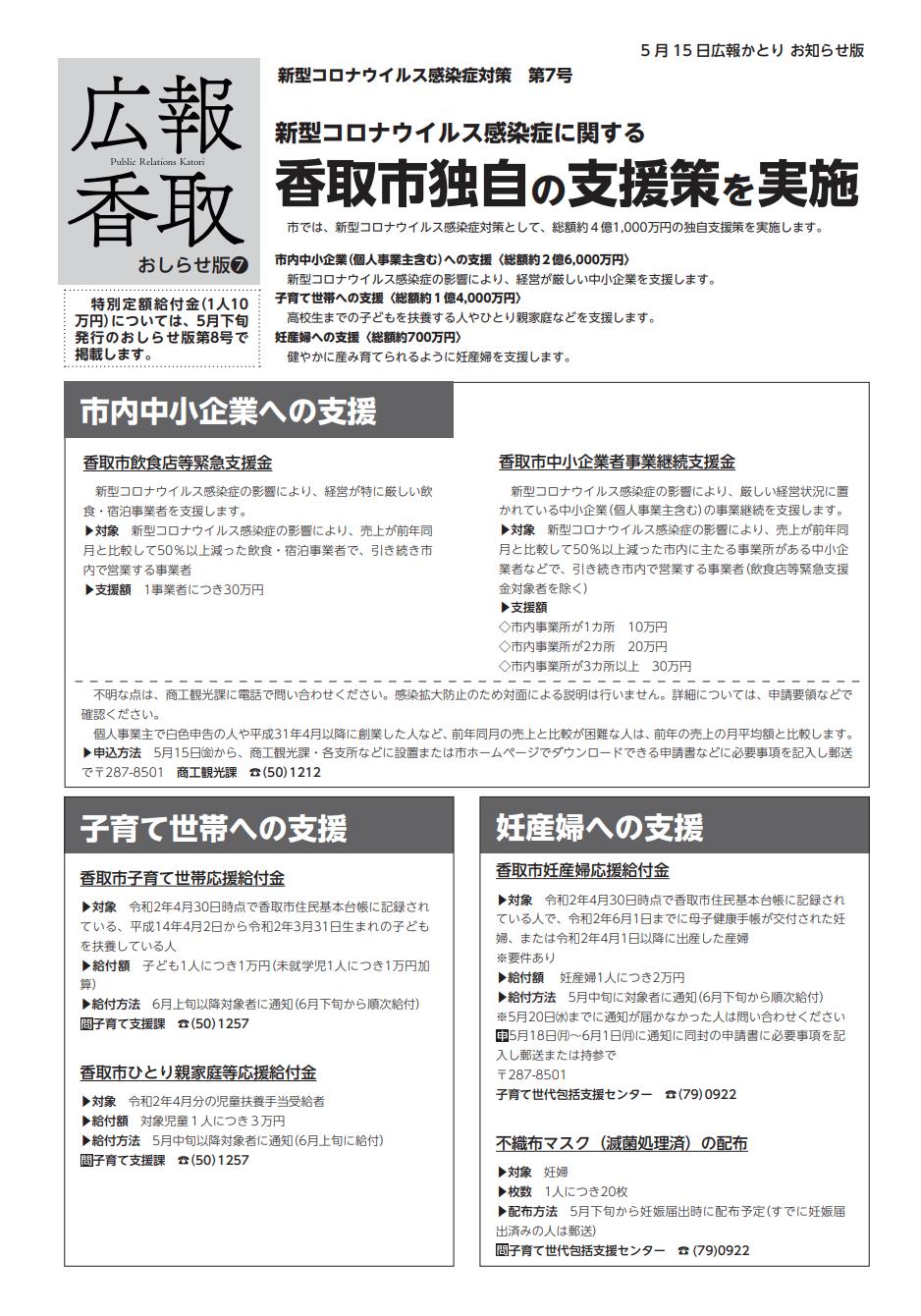 広報香取新型コロナウイルス感染症対策第7号