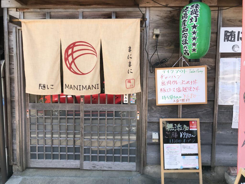 随に (MANIMANI)