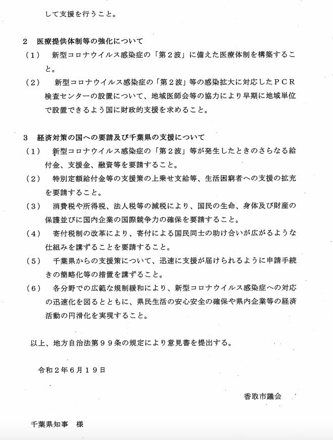 千葉県への意見書2