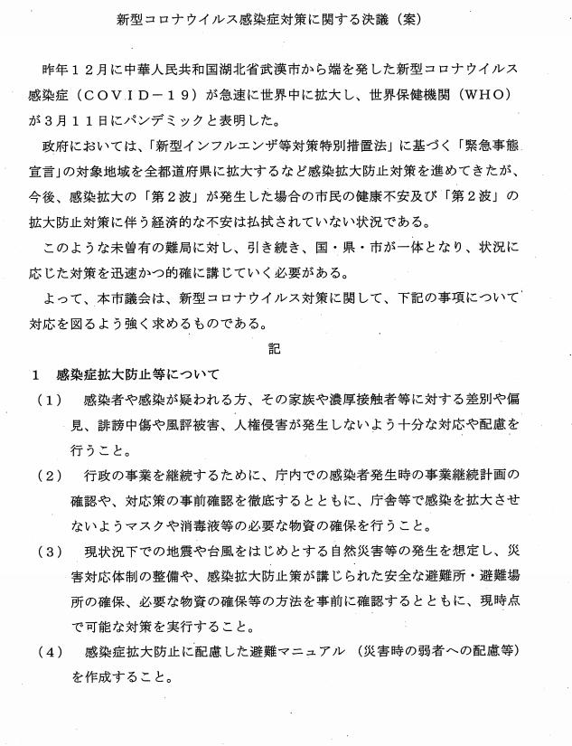 香取市への意見書1