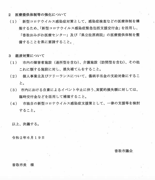 香取市への意見書2