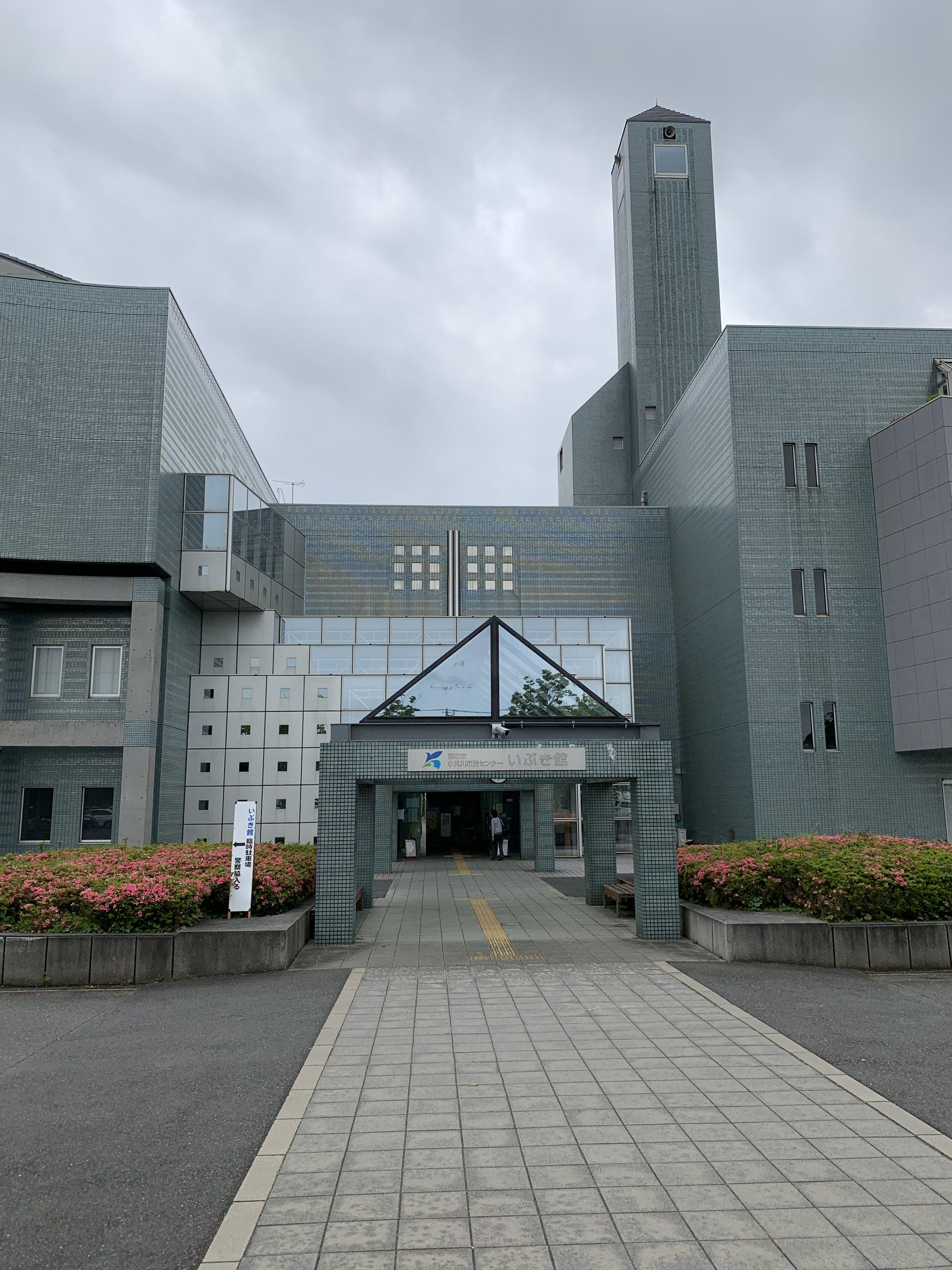 小見川市民センターいぶき館