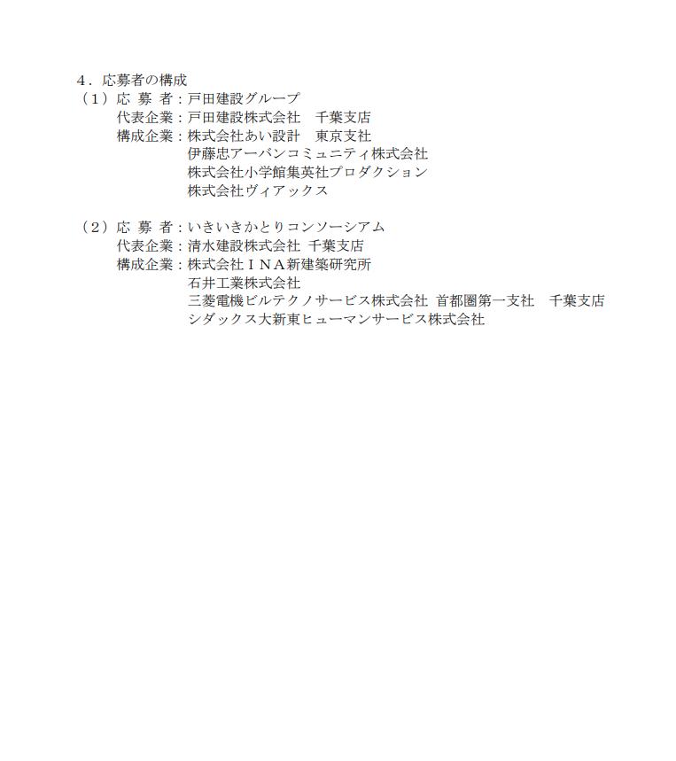 佐原駅周辺地区複合公共施設整備・管理運営事業に係る落札者の決定について
