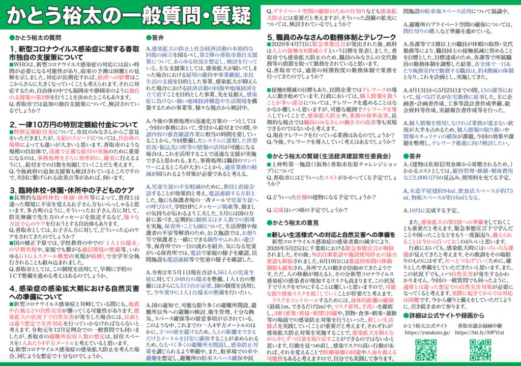 かとう裕太新聞第11号令和2年6月香取市議会定例会報告号2