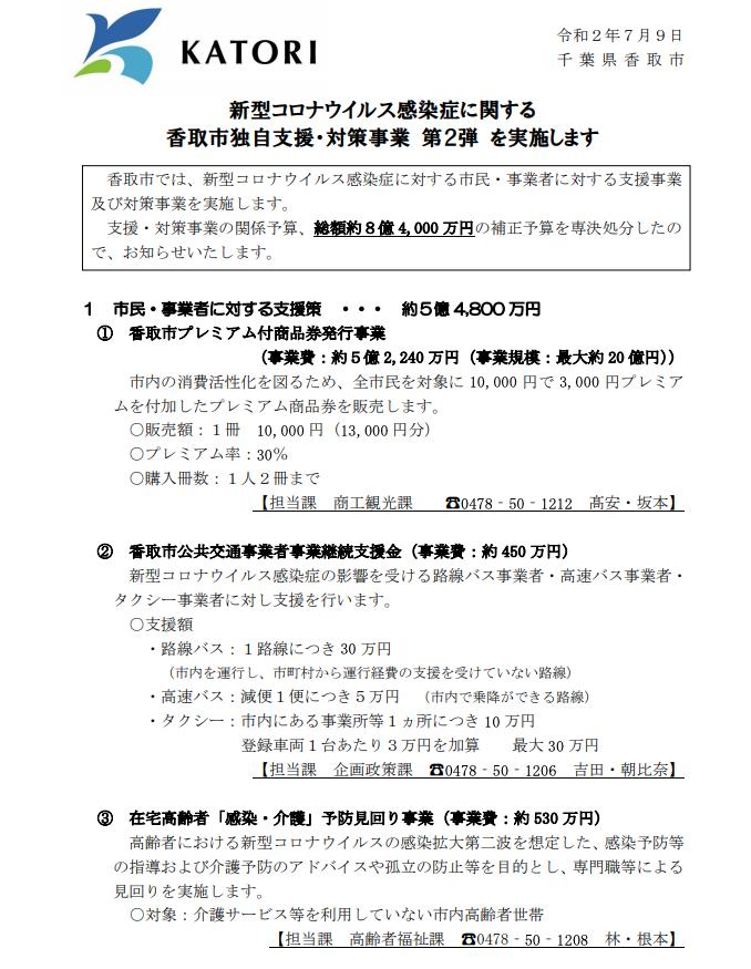香取市独自支援策第2弾