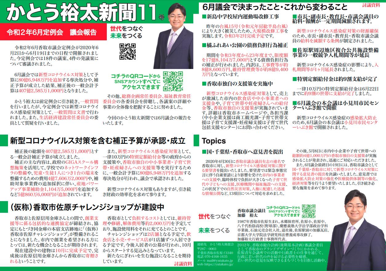 かとう裕太新聞第11号令和2年6月香取市議会定例会報告号1