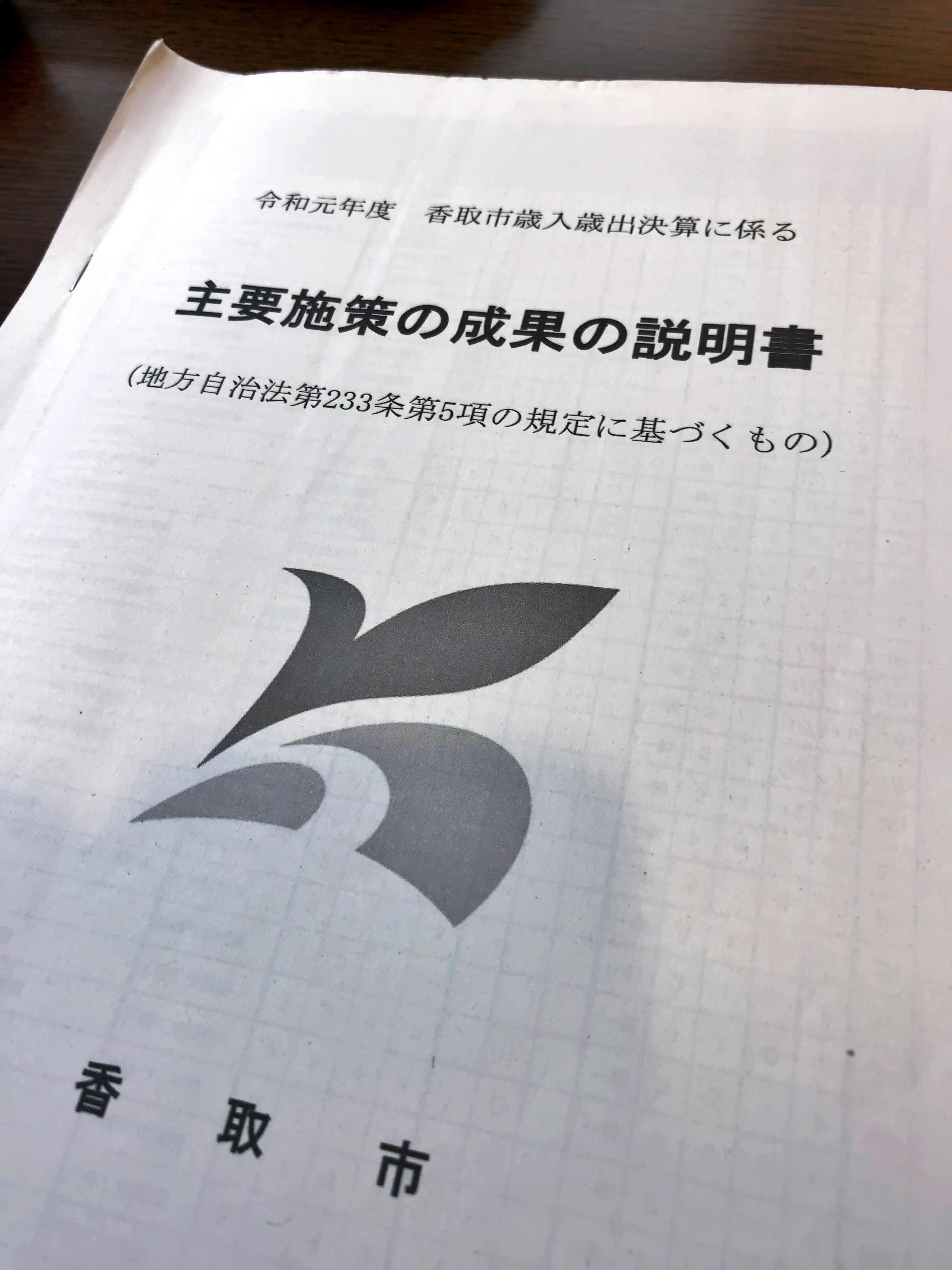 20200909決算審査特別委員会