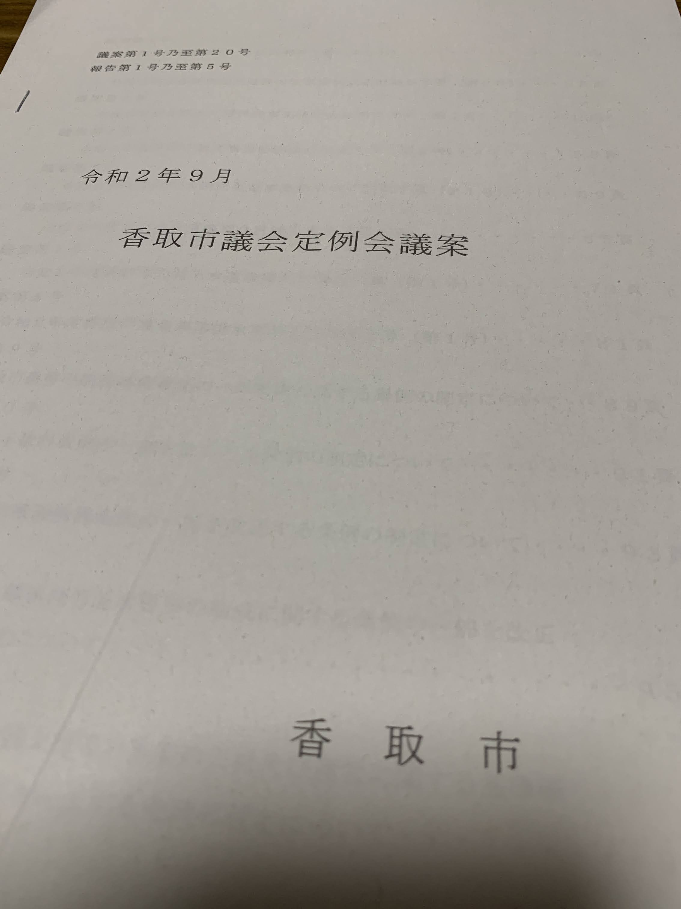 令和2年9月香取市議会定例会議案