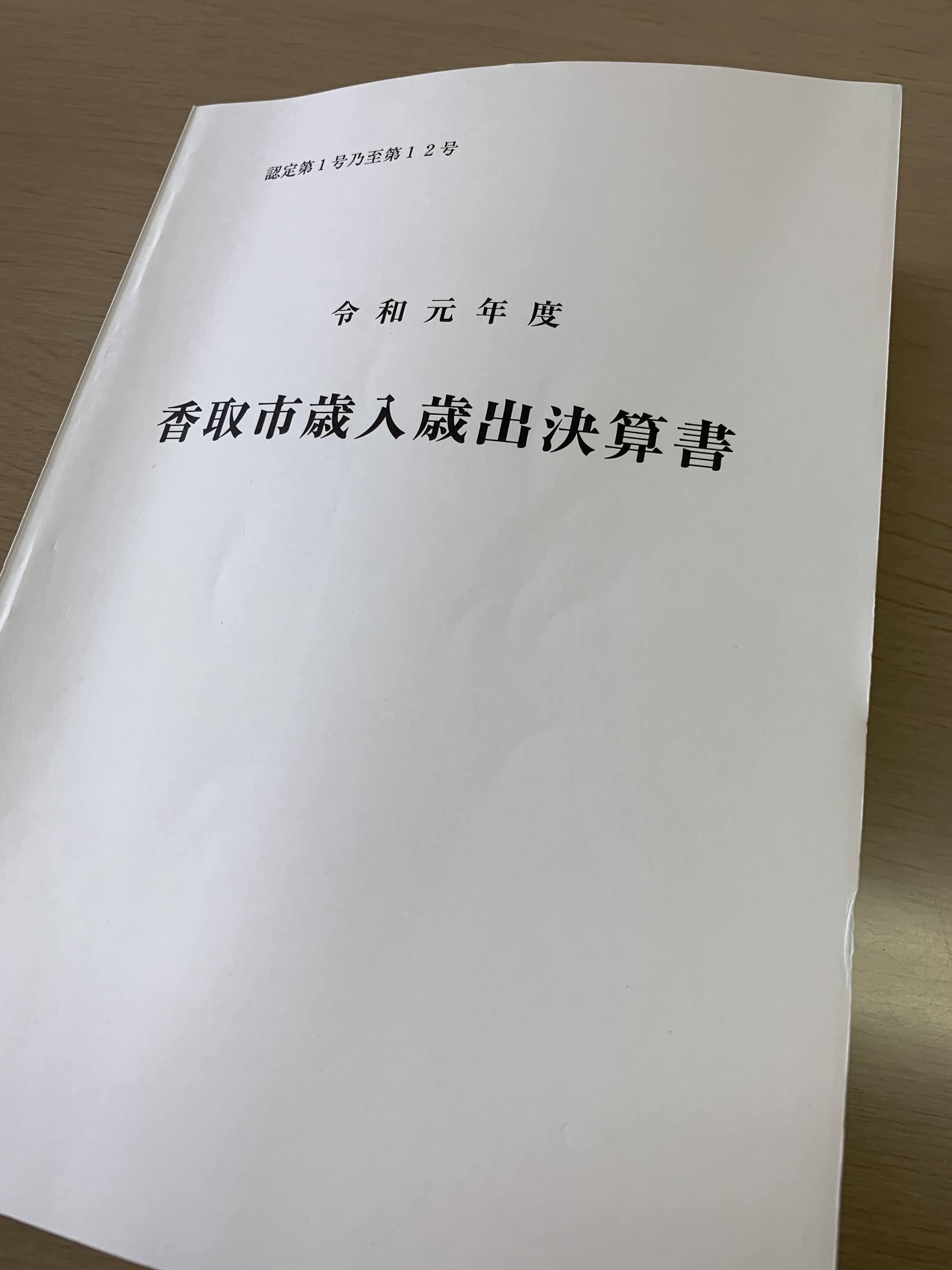 令和2年9月決算審査特別委員会