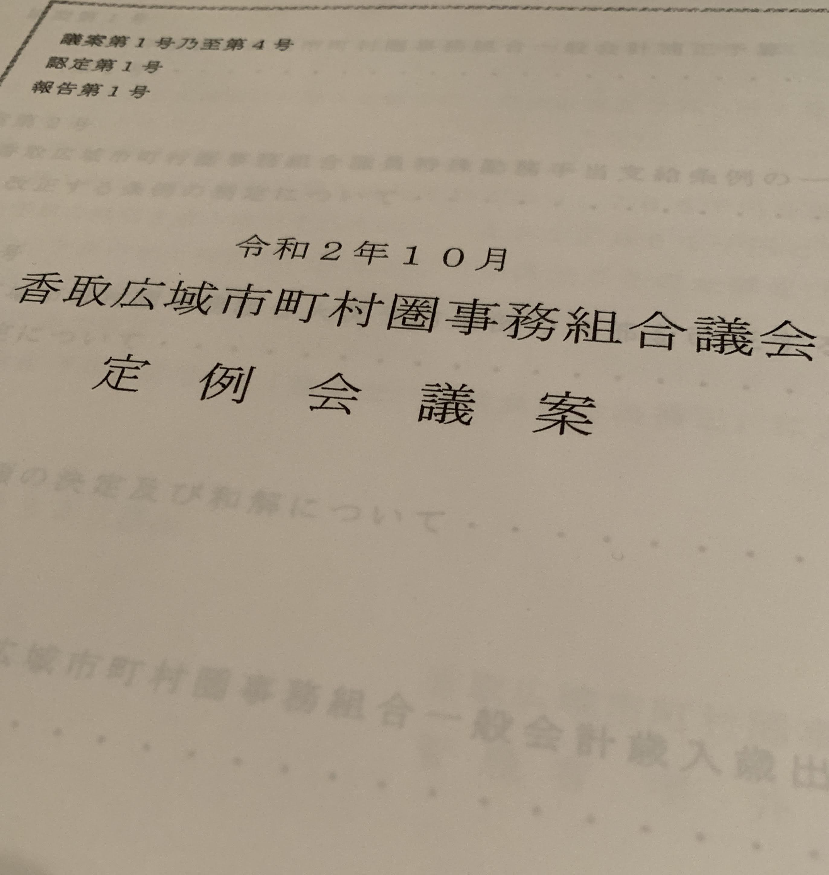 令和2年10月香取広域市町村圏事務組合議会定例会