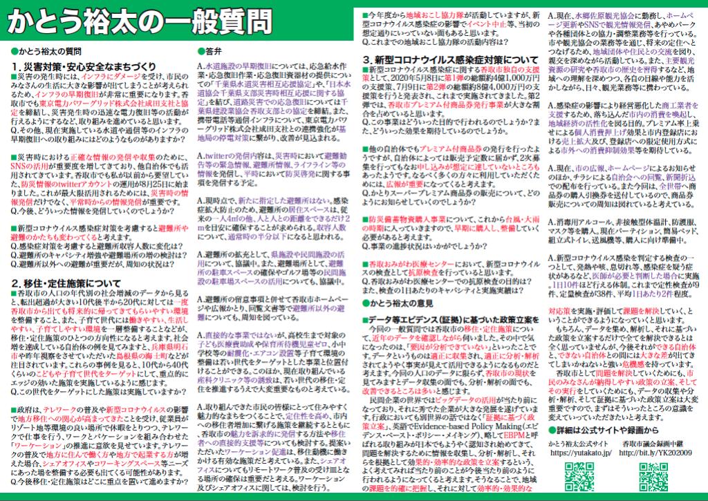 かとう裕太新聞12号令和2年9月香取市議会定例会報告号2
