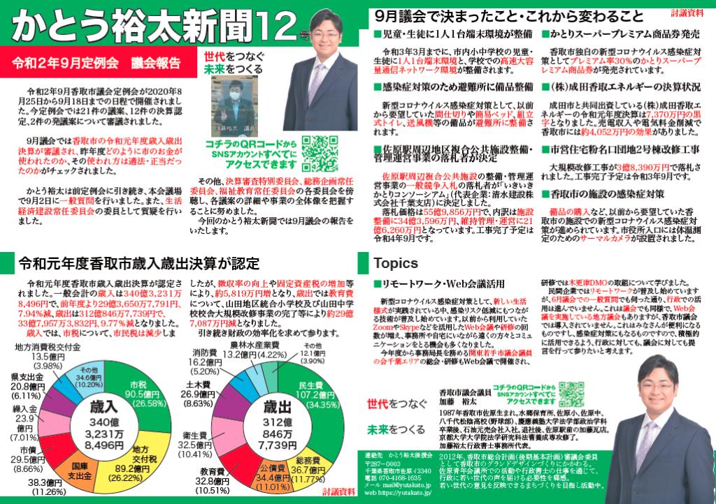 かとう裕太新聞12号令和2年9月香取市議会定例会報告号1