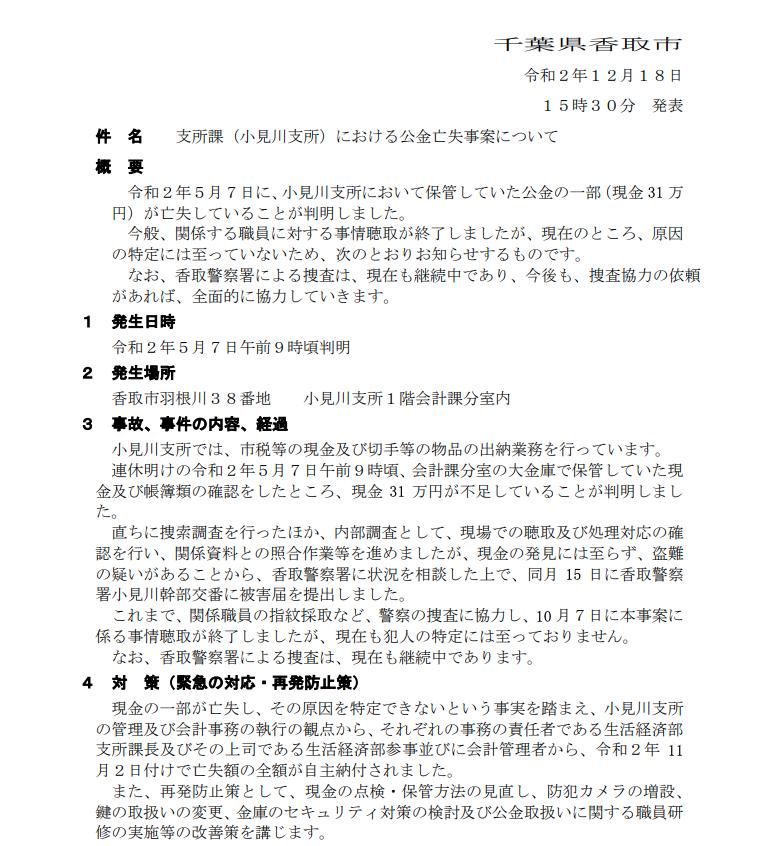 2020年12月18日小見川支所公金亡失事案