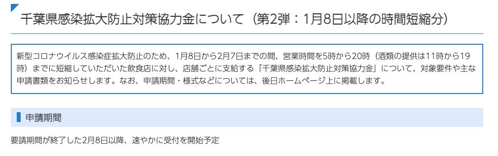 千葉県感染拡大防止対策協力金について