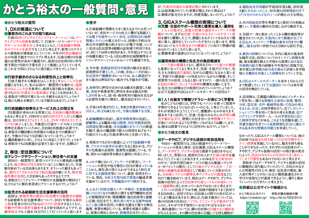 かとう裕太新聞第13号令和2年12月香取市議会定例会報告号2
