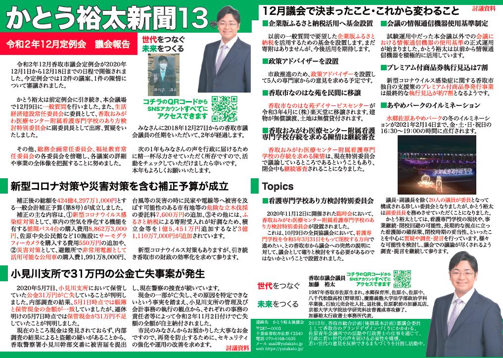 かとう裕太新聞第13号令和2年12月香取市議会定例会報告号1