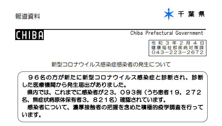 2021年2月4日香取市新型コロナウイルス感染症情報