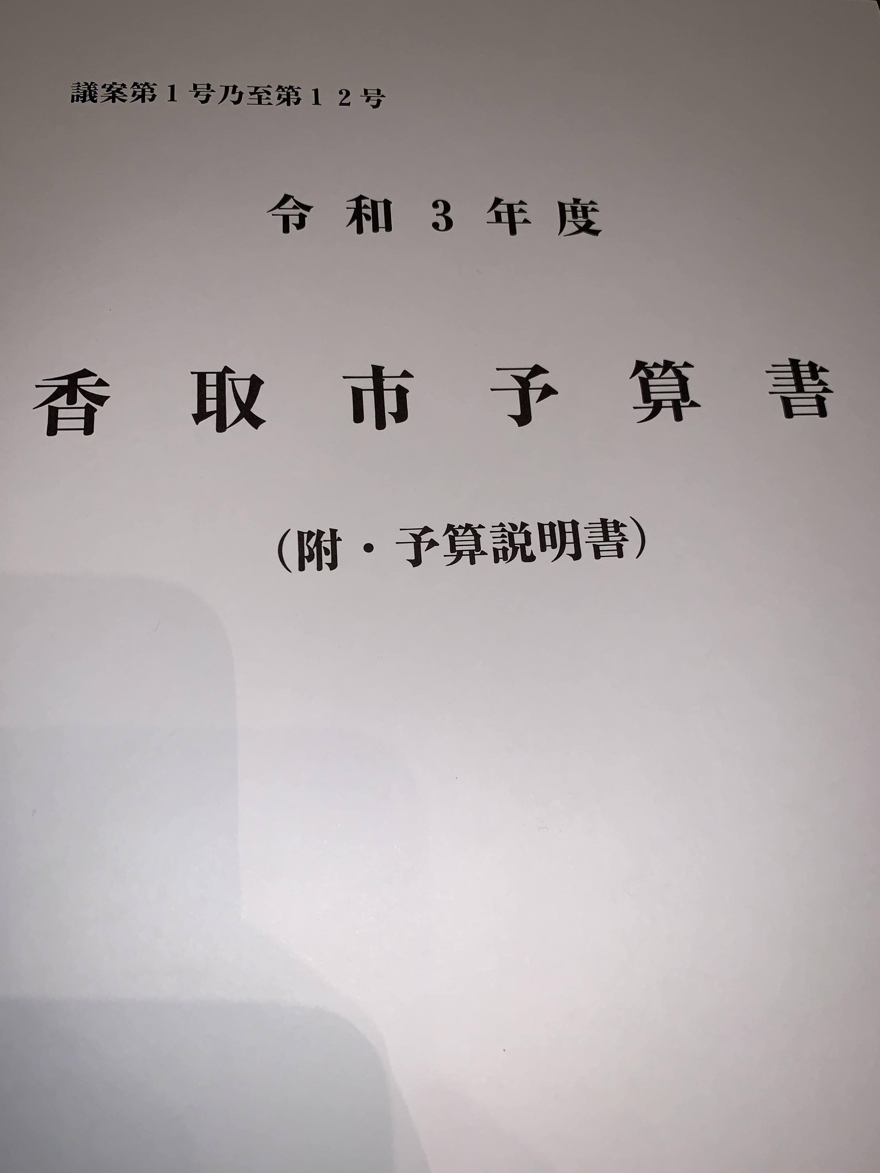 令和3年3月香取市議会定例会