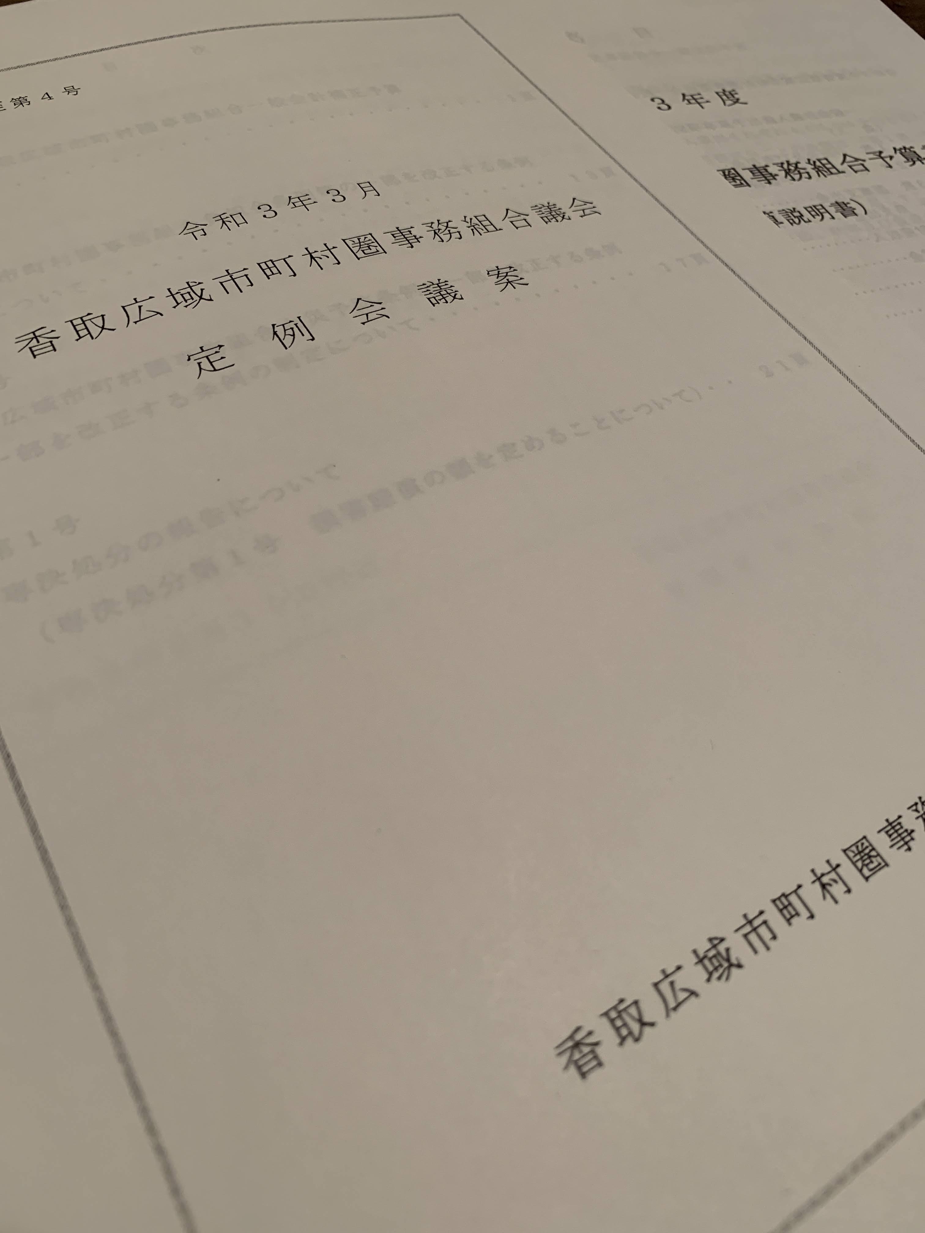 令和3年3月香取広域市町村圏事務組合議会定例会