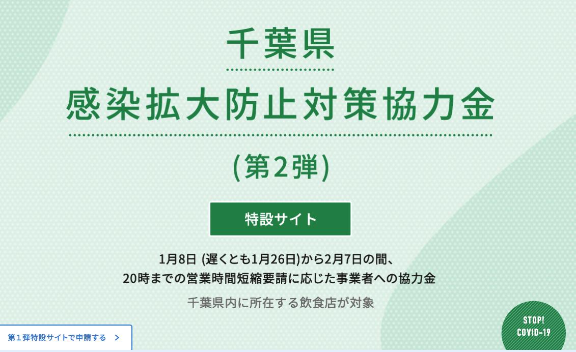 千葉県感染拡大防止対策協力金最大162万円