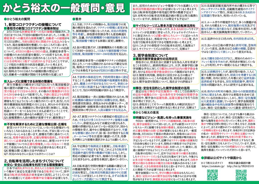かとう裕太新聞第14号令和3年3月香取市議会定例会報告号2