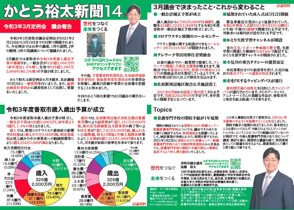 かとう裕太新聞第14号令和3年3月香取市議会定例会報告号1