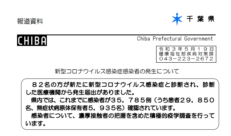 2021年5月19日香取市新型コロナウイルス感染症情報
