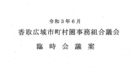 令和3年6月香取広域市町村圏事務組合議会