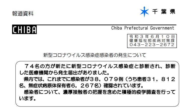 2021年6月10日香取市新型コロナウイルス感染症情報