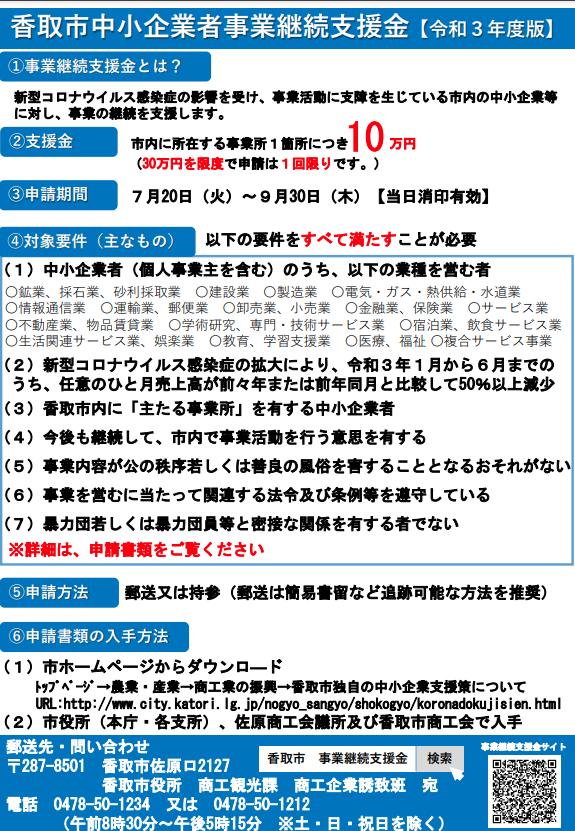 香取市中小事業者事業継続支援金